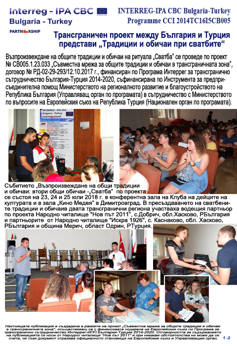 23-25 June 2018, Dimitrovgrad, 03-05 July 2018, Merich